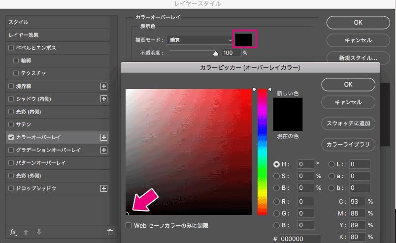 Photoshop_影を付ける方法