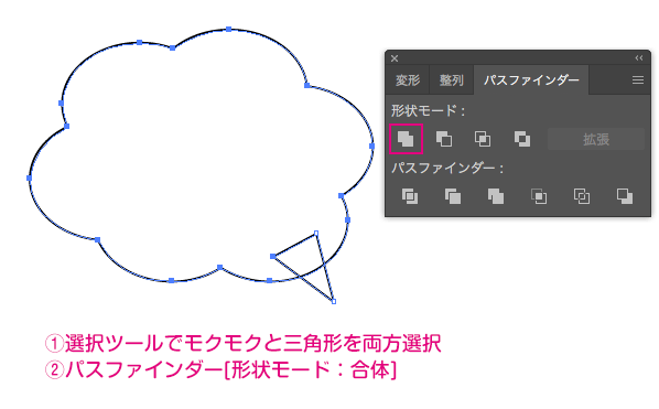 Illustrator_吹き出し