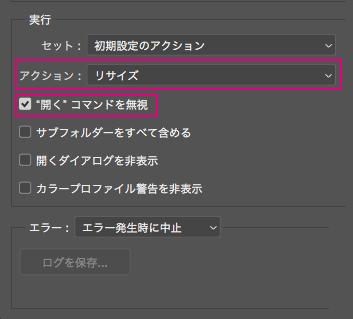 Photoshop_一括処理